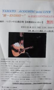 20120816_1000541_4